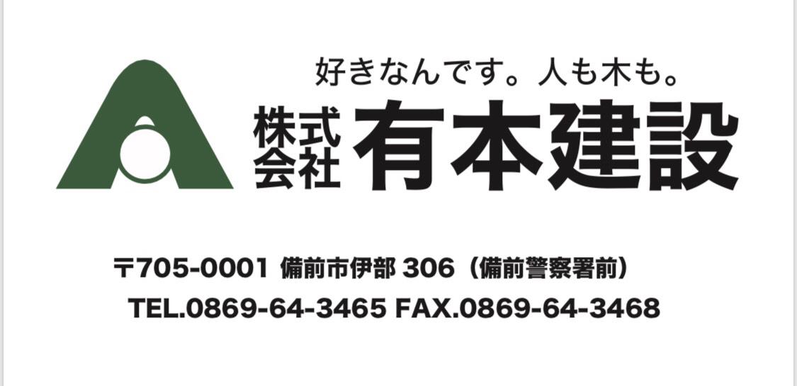 2019 モモチャレ 戌の陣 ご協賛企業様のご紹介(有本建設 様)