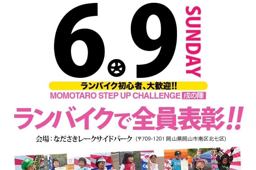 2019 モモチャレ 戌の陣 開催決定!!!