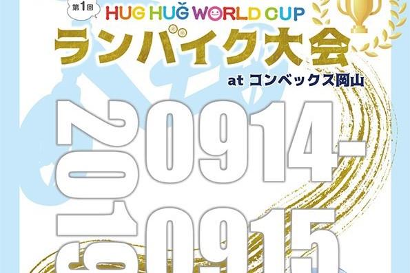 HUGHUGWORLD CUP 開催決定!!!