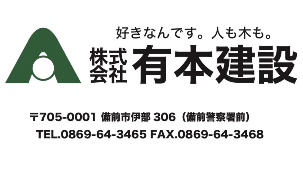 9th MRC ご協賛企業様のご紹介(有本建設 様)