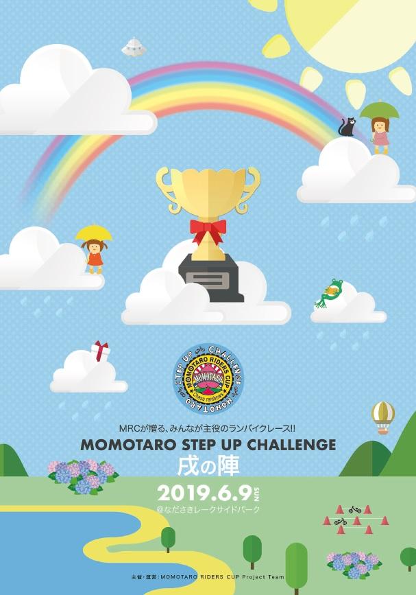 2019 モモチャレ 戌の陣 大会終了のお礼