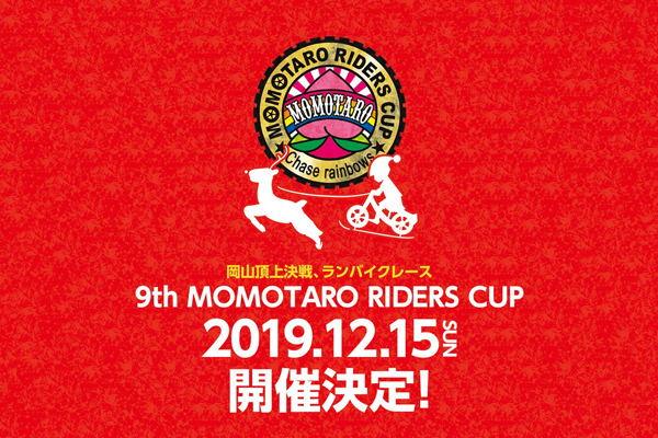 9th MOMOTARO RIDERS CUP 開催決定!!!