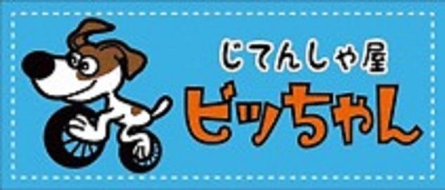9th MRC 協賛企業様のご紹介(自転車屋ビッちゃん様)