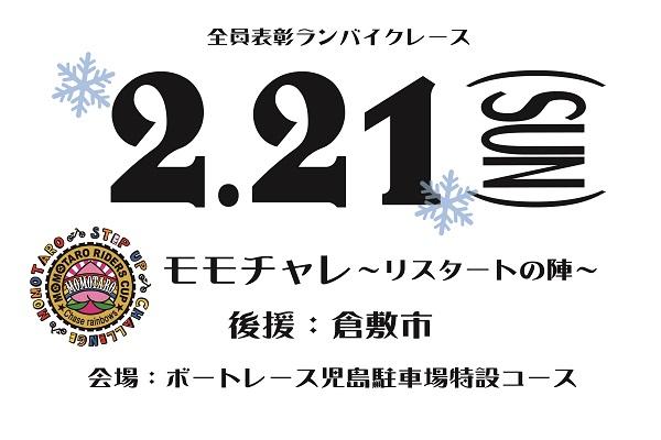 2021 モモチャレ リスタートの陣 開催決定!!!